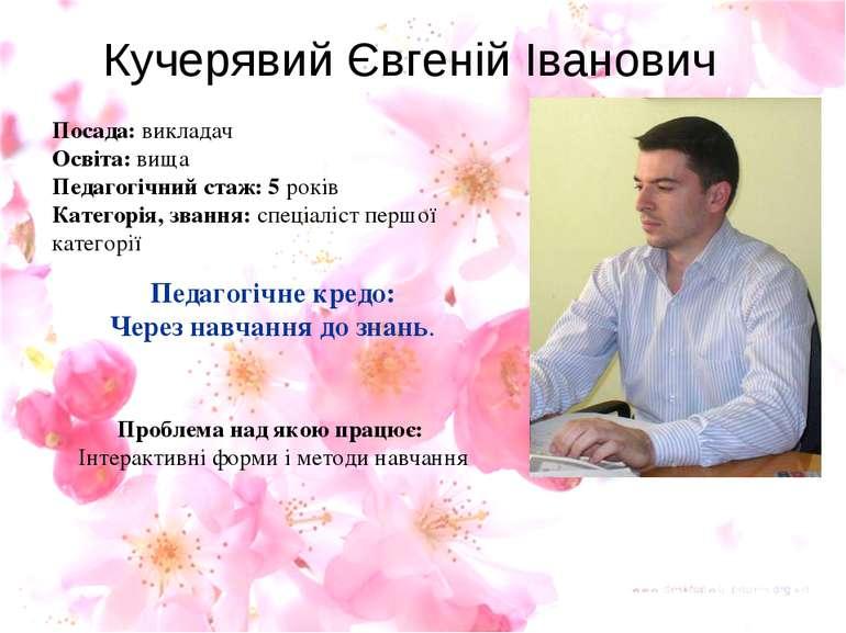 Посада: викладач Освіта: вища Педагогічний стаж: 5 років Категорія, звання: с...
