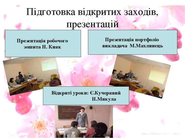 Підготовка відкритих заходів, презентацій Презентація робочого зошита Н. Кияк...