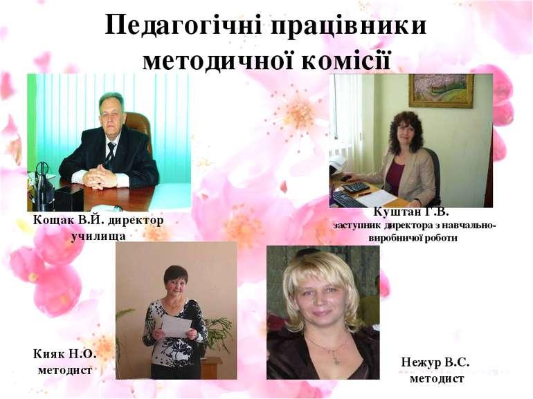 Педагогічні працівники методичної комісії Куштан Г.В. заступник директора з н...