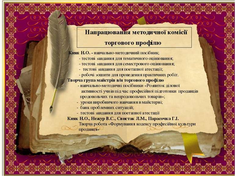 Кияк Н.О. - навчально-методичний посібник; - тестові завдання для тематичного...