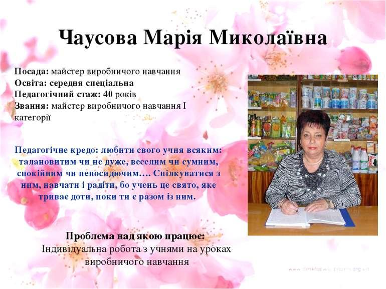 Чаусова Марія Миколаївна Посада: майстер виробничого навчання Освіта: середня...