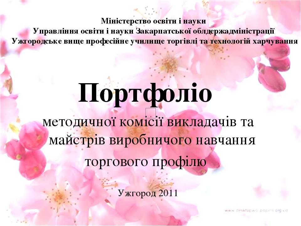 Міністерство освіти і науки Управління освіти і науки Закарпатської облдержад...