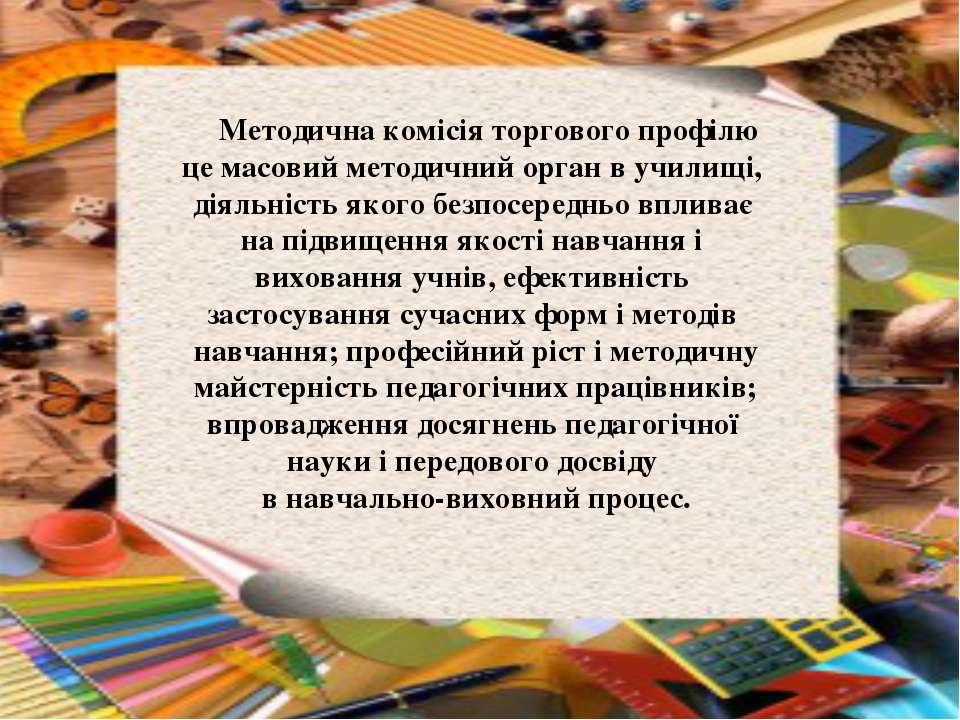 Методична комісія торгового профілю це масовий методичний орган в училищі, ді...