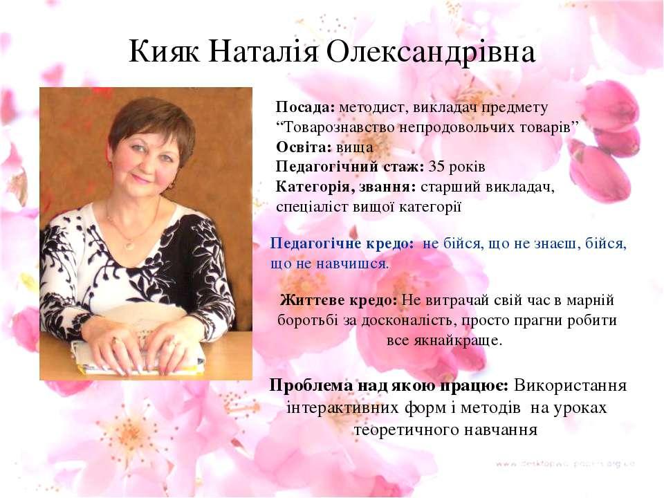 """Кияк Наталія Олександрівна Посада: методист, викладач предмету """"Товарознавств..."""