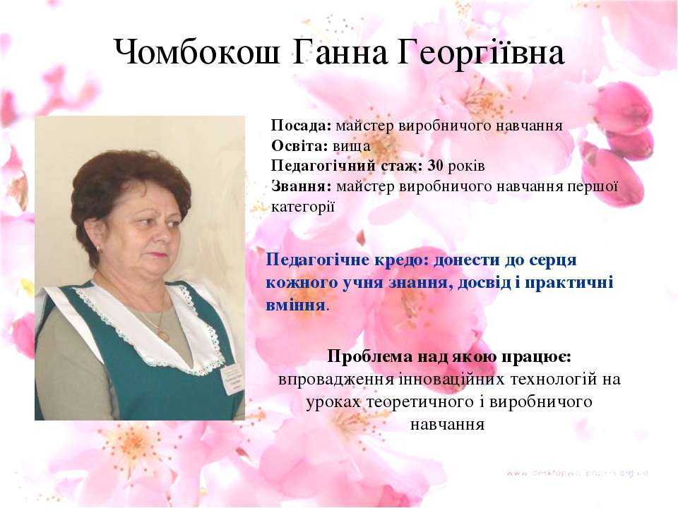 Чомбокош Ганна Георгіївна Посада: майстер виробничого навчання Освіта: вища П...
