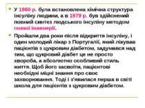 У 1960 р. була встановлена хімічна структура інсуліну людини, а в 1979 р. був...