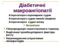 Діабетичні макроангіопатії Атеросклероз коронарних судин Атеросклероз судин н...