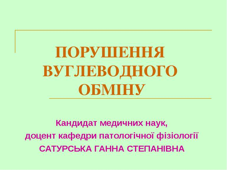 ПОРУШЕННЯ ВУГЛЕВОДНОГО ОБМІНУ Кандидат медичних наук, доцент кафедри патологі...