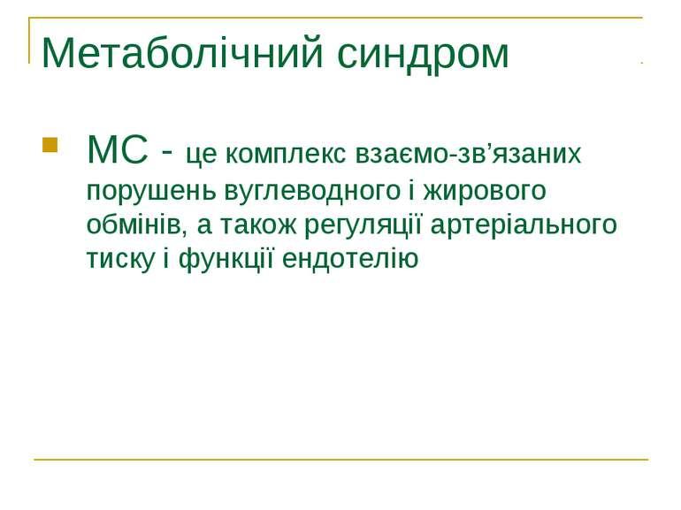 Метаболічний синдром МС - це комплекс взаємо-зв'язаних порушень вуглеводного ...