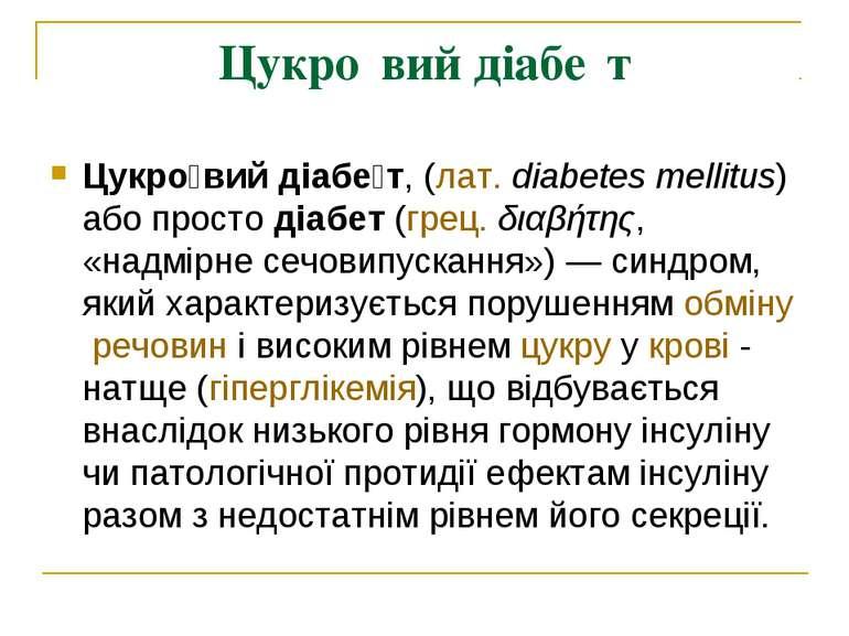 Цукро вий діабе т Цукро вий діабе т, (лат. diabetes mellitus) або просто діаб...
