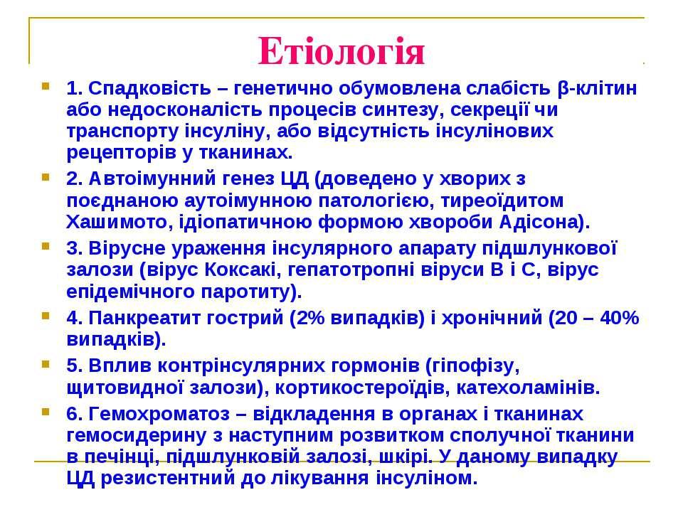 Етіологія 1. Спадковість – генетично обумовлена слабість β-клітин або недоско...