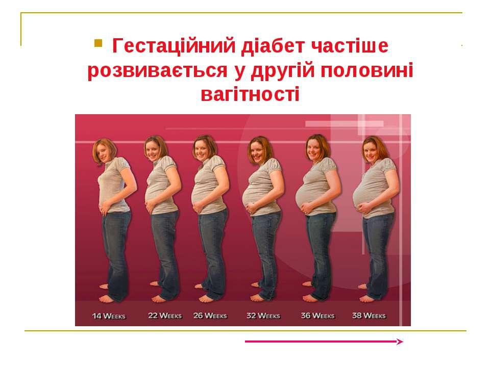 Гестаційний діабет частіше розвивається у другій половині вагітності