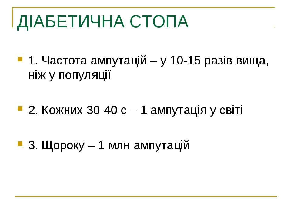 ДІАБЕТИЧНА СТОПА 1. Частота ампутацій – у 10-15 разів вища, ніж у популяції 2...