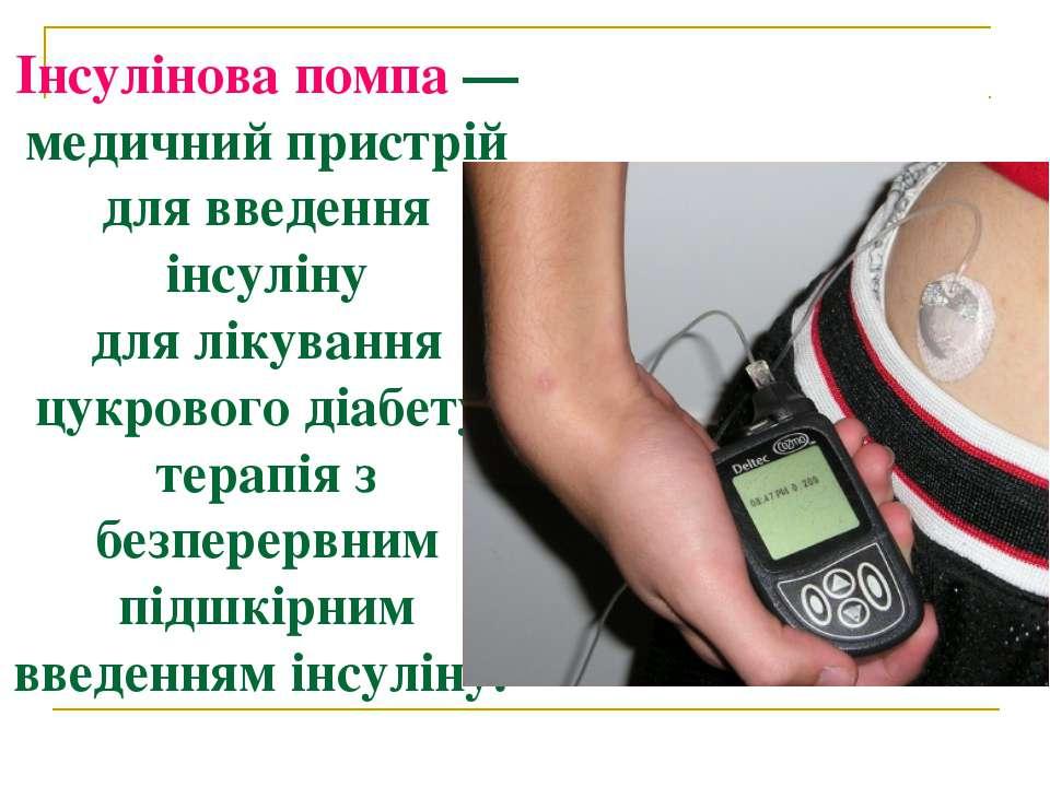 Інсулінова помпа— медичний пристрій для введення інсуліну для лікування цукр...