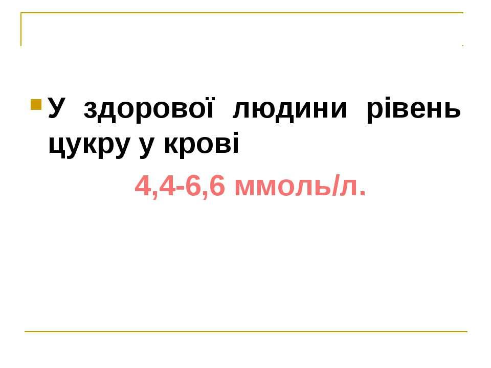У здорової людини рівень цукру у крові 4,4-6,6 ммоль/л.
