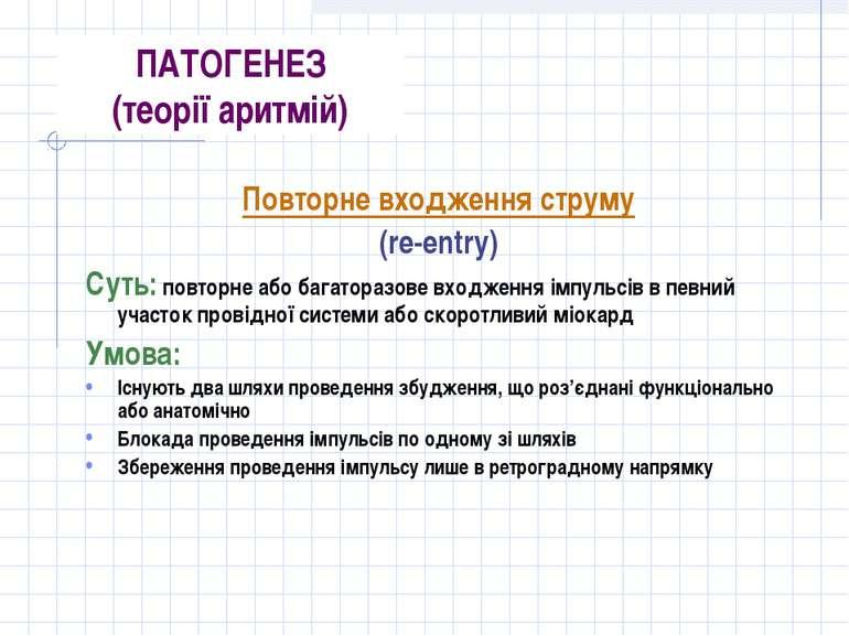 ПАТОГЕНЕЗ (теорії аритмій) Повторне входження струму (re-entry) Cуть: повторн...