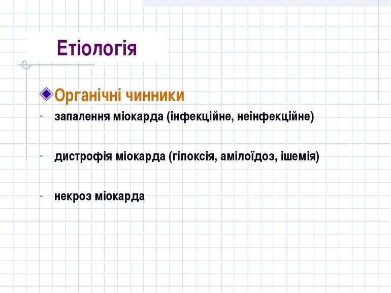 Етіологія Органічні чинники запалення міокарда (інфекційне, неінфекційне) дис...