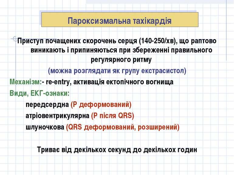 Пароксизмальна тахікардія Приступ почащених скорочень серця (140-250/хв), що ...