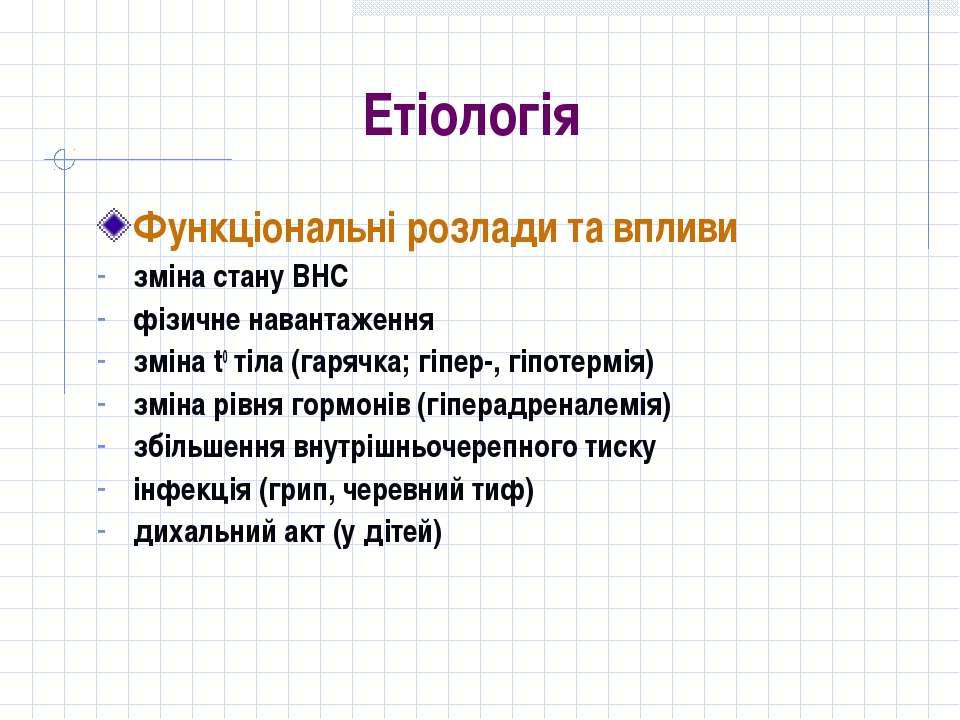 Етіологія Функціональні розлади та впливи зміна стану ВНС фізичне навантаженн...
