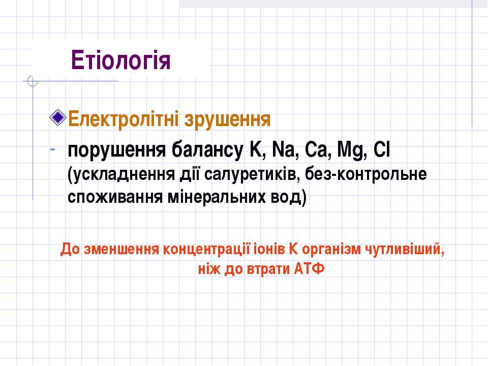 Етіологія Електролітні зрушення порушення балансу K, Na, Ca, Mg, Cl (ускладне...