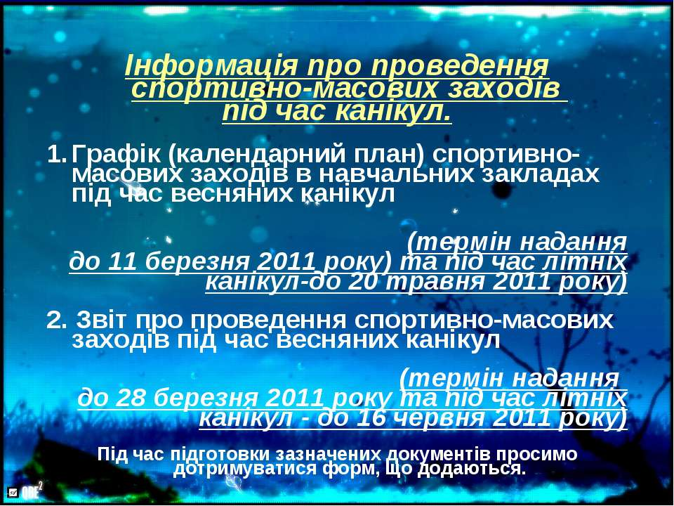 Інформація про проведення спортивно-масових заходів під час канікул. Графік (...