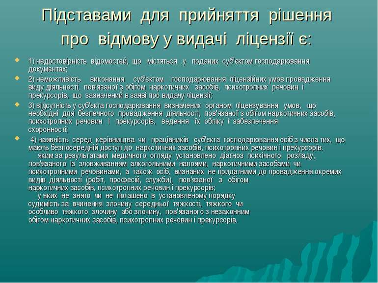 Підставами для прийняття рішення про відмову у видачі ліцензії є: 1) недостов...