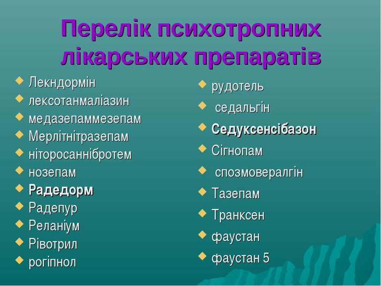 Перелiк психотропних лiкарських препаратiв Лекндормiн лексотанмалiазин медазе...