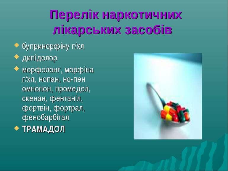 Перелiк наркотичних лiкарських засобiв бупринорфiну г/хл дипiдолор морфолонг,...