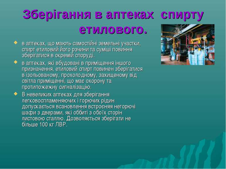 Зберiгання в аптеках спирту етилового. в аптеках, що мають самостiйнi земельн...