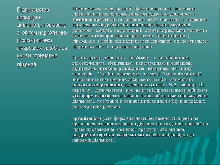 Підприємства провадять діяльність, пов'язану з обігом наркотичних (психотропн...