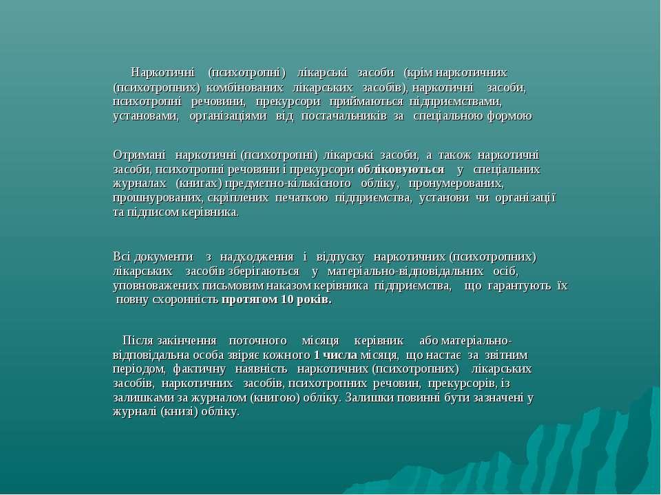 Наркотичні (психотропні) лікарські засоби (крім наркотичних (психотропних) ко...