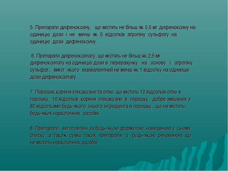 5. Препарати дифеноксину, що містять не більш як 0,5 мг дифеноксину на одиниц...