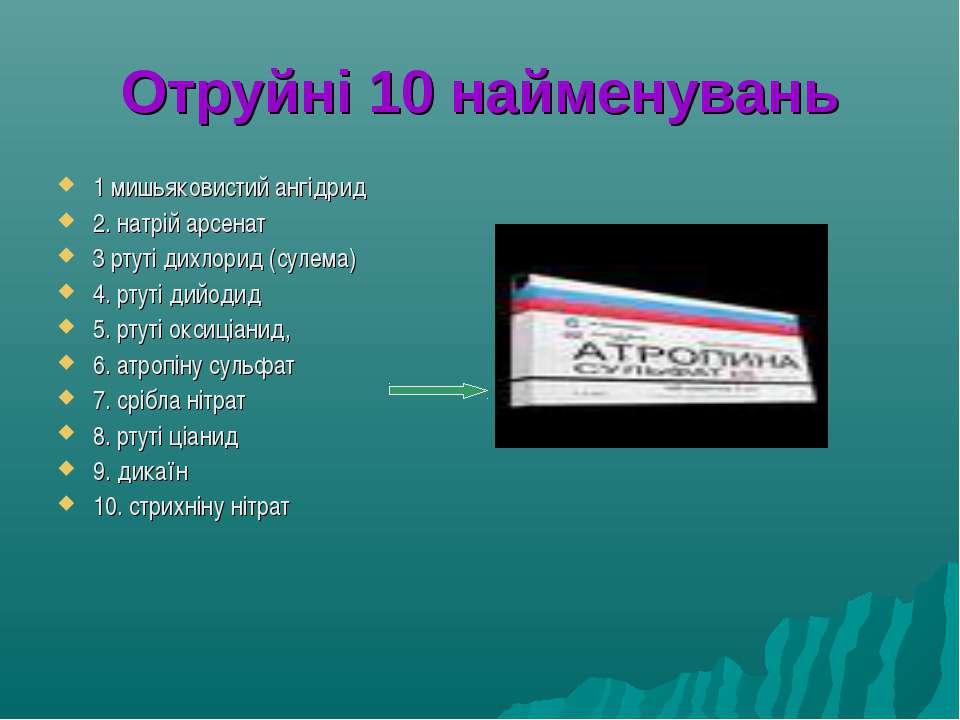 Отруйні 10 найменувань 1 мишьяковистий ангiдрид 2. натрiй арсенат 3 ртутi дих...