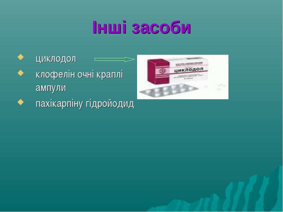 Інші засоби циклодол клофелін очні краплі ампули пахікарпіну гідройодид