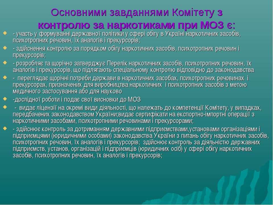 Основними завданнями Комітету з контролю за наркотиками при МОЗ є: - участь у...