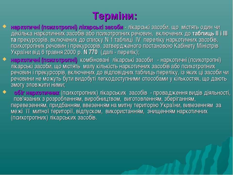 Терміни: наркотичні (психотропні) лікарські засоби - лікарські засоби, що міс...