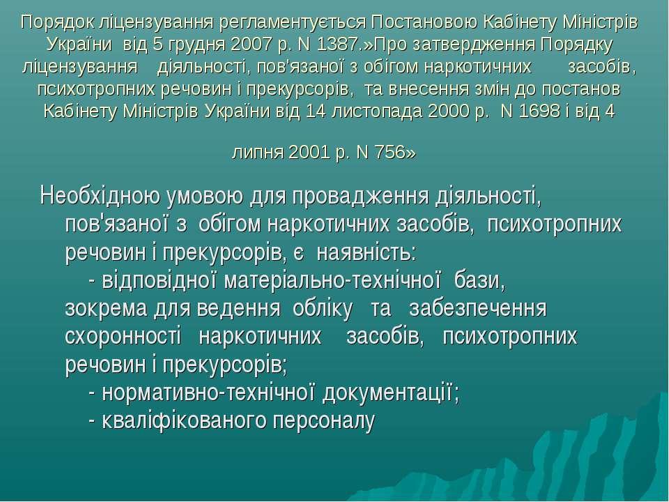 Порядок ліцензування регламентується Постановою Кабінету Міністрів України ві...