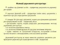 Функції державного реєстратора приймає від фізичної особи - підприємця докуме...