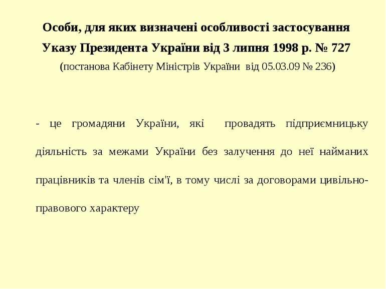 Особи, для яких визначені особливості застосування Указу Президента України в...