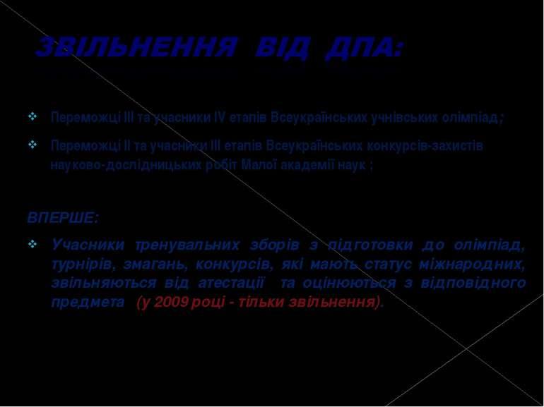 Переможці III та учасники IV етапів Всеукраїнських учнівських олімпіад; Перем...