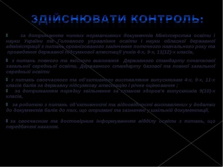 за дотриманням чинних нормативних документів Міністерства освіти і науки Укра...