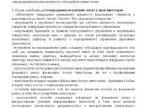 - підвищення ролі СРО як дієвого елементу загальної системи нагляду та регулю...