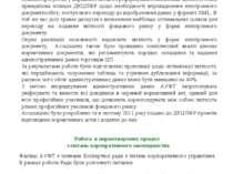 Робота в нормотворчому процесі з питань корпоративного законодавства Робота в...