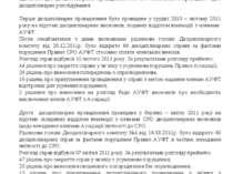 Контроль за дотриманням членами АУФТ Правил СРО здійснюється фахівцями відділ...