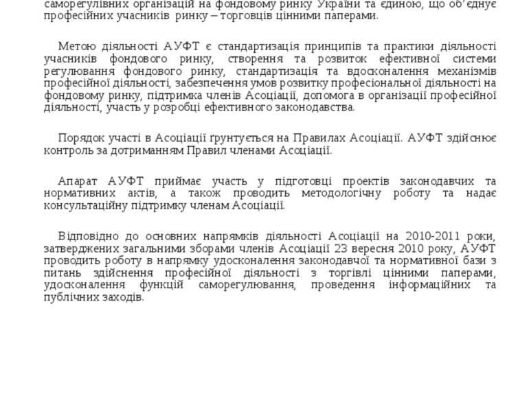 Основні положення Асоціація «Українські фондові торговці» (АУФТ) є однією з т...