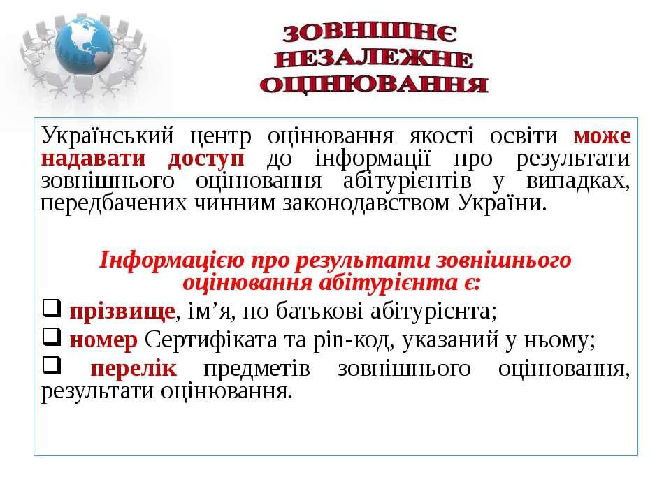 Український центр оцінювання якості освіти може надавати доступ до інформації...