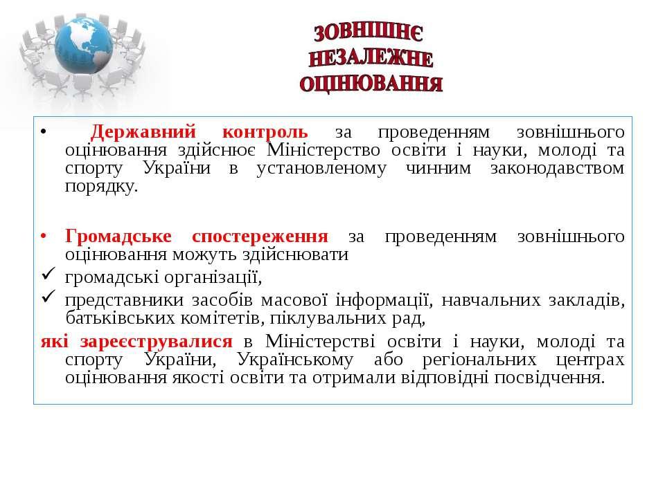 Державний контроль за проведенням зовнішнього оцінювання здійснює Міністерств...