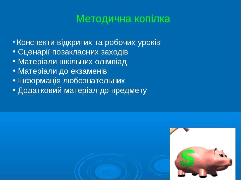 Методична копілка Конспекти відкритих та робочих уроків Сценарії позакласних ...