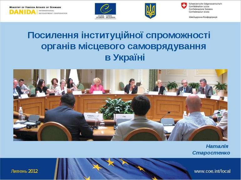 Посилення інституційної спроможності органів місцевого самоврядування в Украї...
