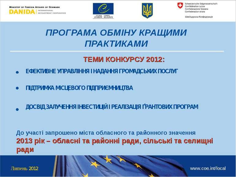 ПРОГРАМА ОБМІНУ КРАЩИМИ ПРАКТИКАМИ Липень 2012 www.coe.int/local ЕФЕКТИВНЕ УП...